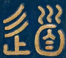Ancient Symbol for Tao
